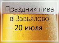 silaozer.ru/downloads/images/beer-zavyalovo-2013.jpg