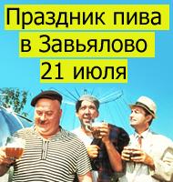 silaozer.ru/downloads/images/beer-zavyalovo.jpg